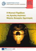Η μυστική παράδοση της αρχαίας Αιγύπτου