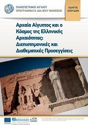 Αρχαία Αίγυπτος & ο κόσμος της Ελληνικής Αρχαιότητας