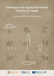 Introduction to Middle Egyptian (e-book in Greek)