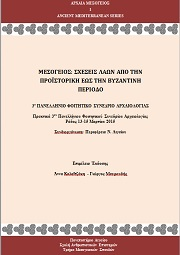 Ancient Mediterranean Series I